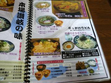 西尾製麺所店メニュー2