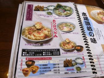 西尾製麺所店メニュー3