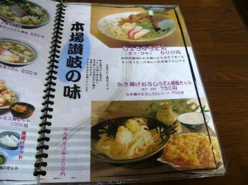 西尾製麺所店メニュー4