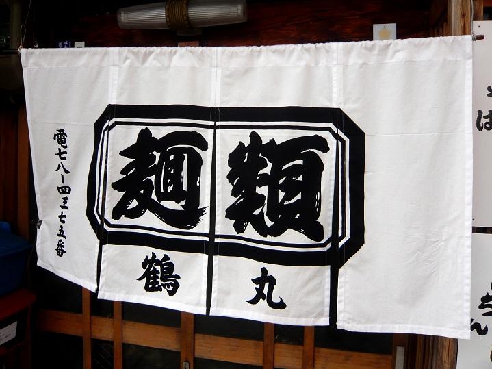 鶴丸天ぷら中華1