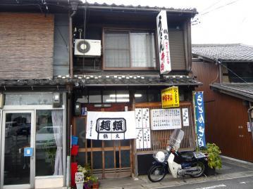 鶴丸天ぷら中華7