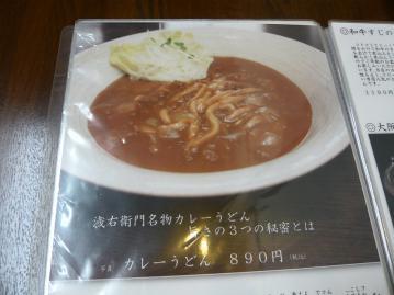 浅右衛門メニュー3