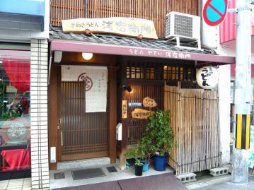 浅右衛門店1