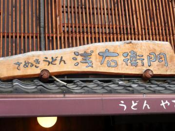 浅右衛門店2
