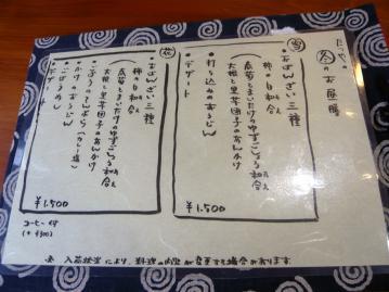 讃岐うどんたつメニュー1