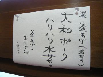 讃岐うどんたつメニュー6