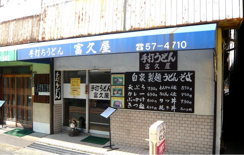 富久屋店1
