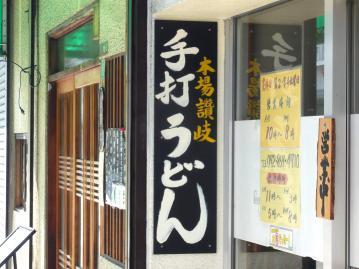 富久屋店2