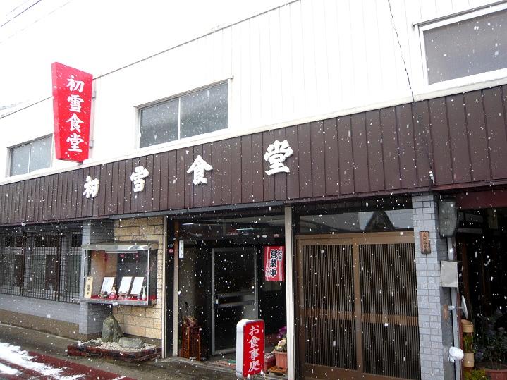 初雪食堂天ぷら中華6
