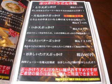 亀楽屋メニュー3