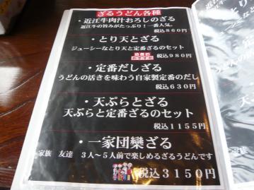 亀楽屋メニュー4