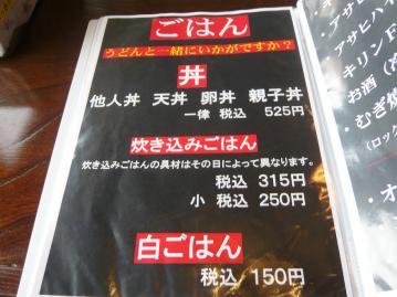 亀楽屋メニュー12
