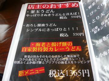 亀楽屋メニュー10