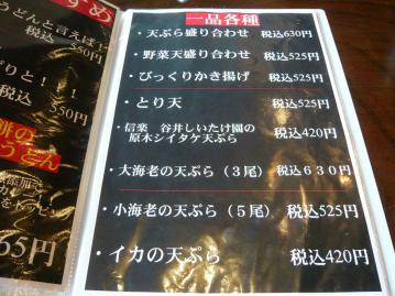 亀楽屋メニュー11