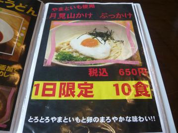 亀楽屋メニュー7