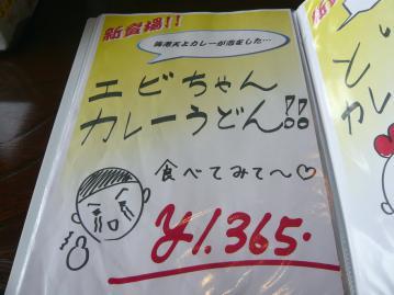 亀楽屋メニュー13