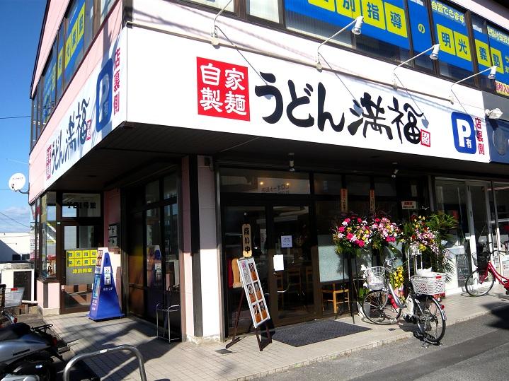 うどん満腹店1