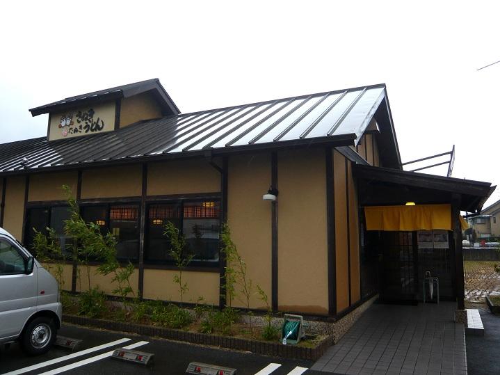 うどんのたぬき店1