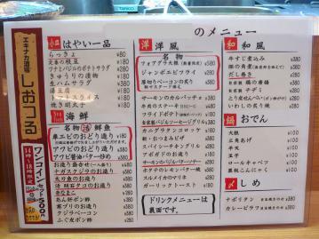 駅中酒場メニュー1