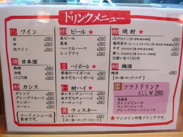 駅中酒場メニュー2
