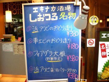 駅中酒場メニュー3