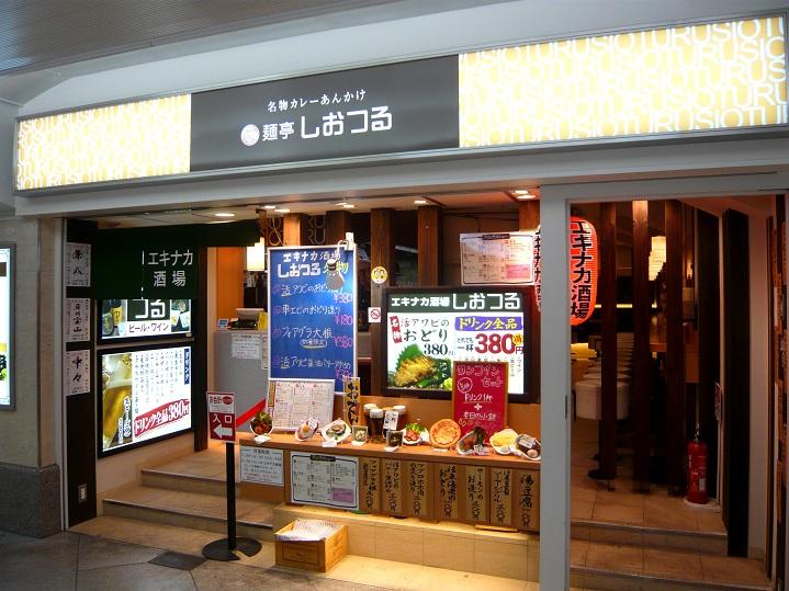 駅中酒場店2