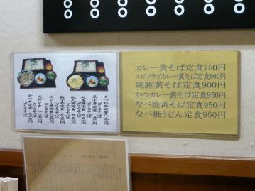 きたはた食堂天ぷら中華7