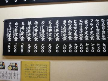 きたはた食堂天ぷら中華8