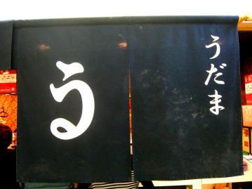 うだま店2