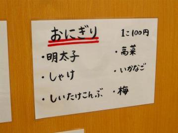 つけ麺のりちゃんメニュー4