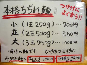 つけ麺のりちゃんメニュー6