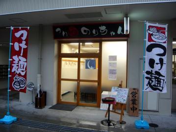つけ麺のりちゃん店1