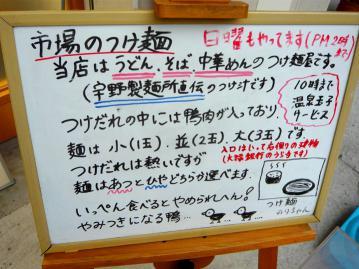 つけ麺のりちゃん店2