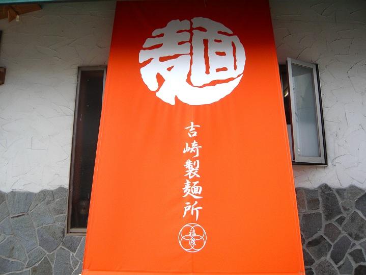 吉崎製麺所6