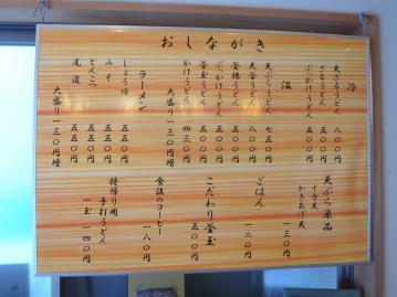 吉崎製麺所4