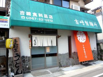 吉崎製麺所5
