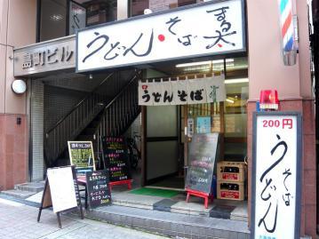 まる太天ぷら中華2