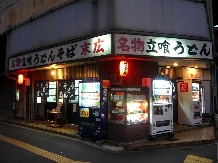 末広天ぷら中華6