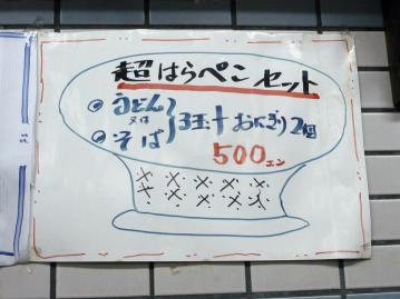 末広天ぷら中華5