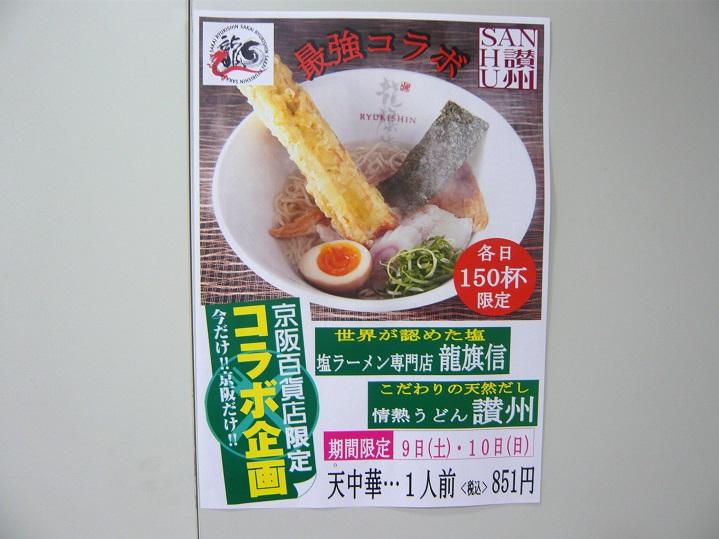 讃&龍天ぷら中華5