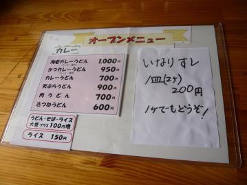 さぬき釜カレーうどん6