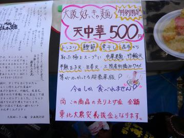 大阪好っきゃ麺イベント5