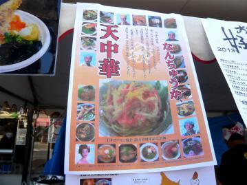 大阪好っきゃ麺イベント6
