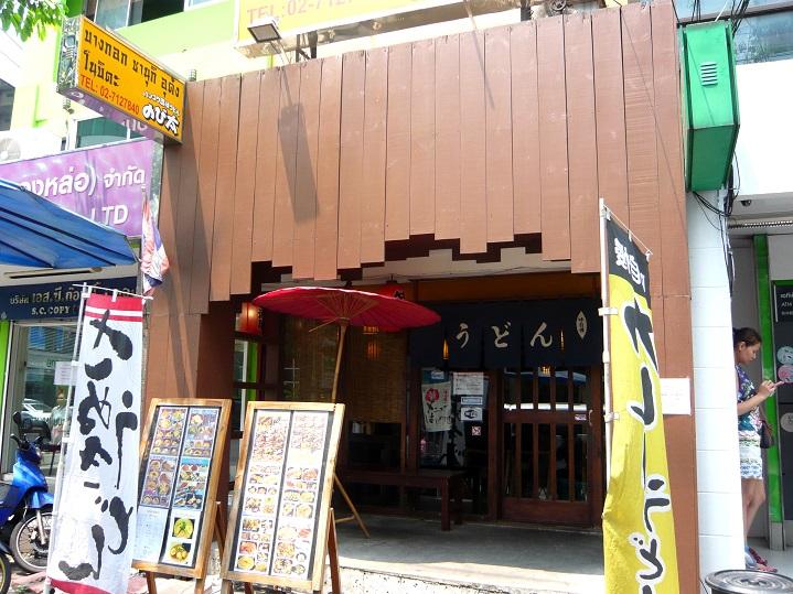 のび太讃岐うどん店2