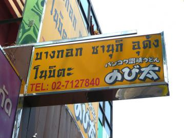 のび太讃岐うどん店1