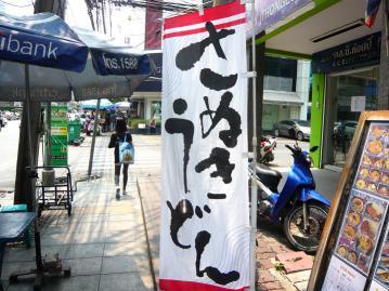のび太讃岐うどん店6