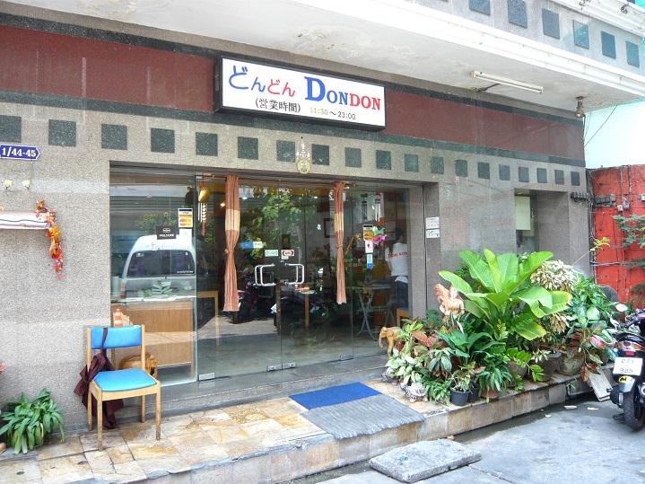 DONDON店1
