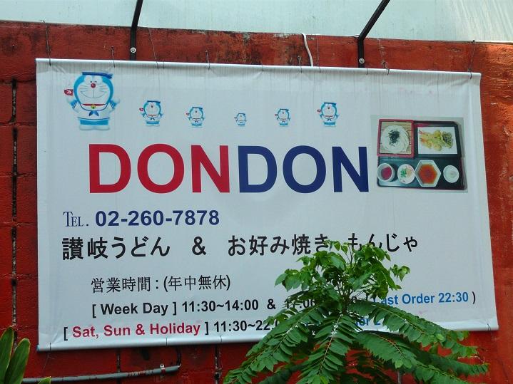 DONDON店2