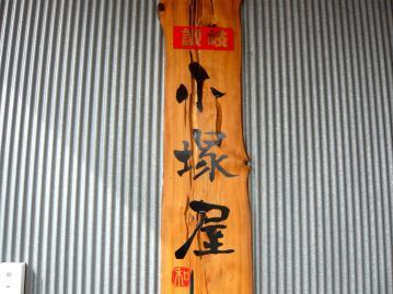 小塚屋店4