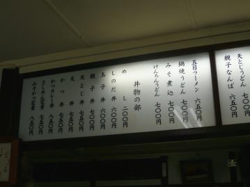 盛田屋メニュー2